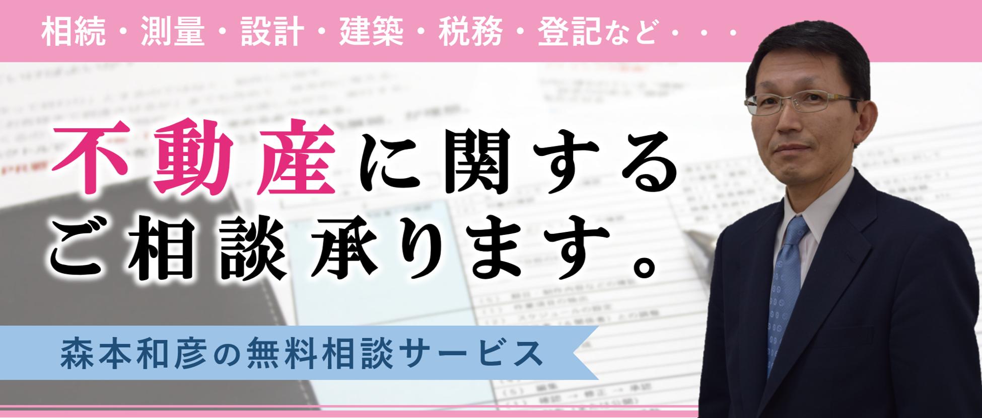 東京都相続不動産コンサルタントの仕事は?相続財産整理だけでなく希望の自宅建設も